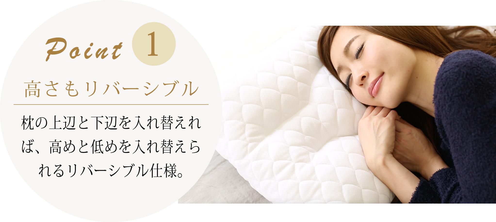 Point1.高さもリバーシブル。枕の上辺と下辺を入れ替えれば、高めと低めを入れ替えられるリバーシブル仕様。