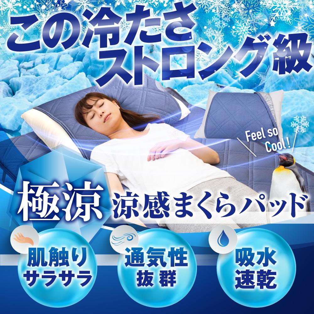 極涼枕パッド